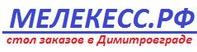 Стол заказов Мелекесс.рф (Димитровград)